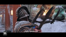 FOR HONOR - Аркада