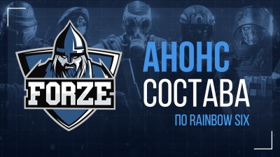Чемпионы России по Rainbow Six: Siege перешли в forZe