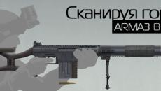 СКАНИРУЯ ГОРИЗОНТ: ARMA 3 В 2015 ГОДУ