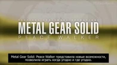 "Metal Gear Solid HD Collection ""релизный трейлер (Рус/1С) """