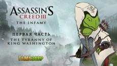 Assassin's Creed 3 - The Infamy - релиз в магазине Гамазавр