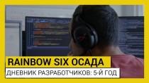 Rainbow Six: Siege - Дневник разработчиков, реворк Тачанки и новые элитные скины