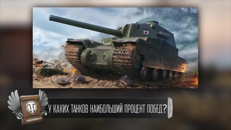 World of Tanks - Новые нации и топ-10 танков по % побед за 2017 год - Танконовости #177