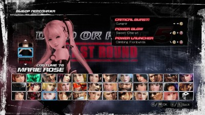 Dead or Alive 5 - Marie Rose costumes Collection