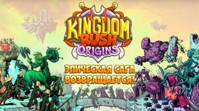 Kingdom Rush Origins на ПК