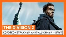 Ubisoft представила короткометражный анимационный фильм по The Division 2