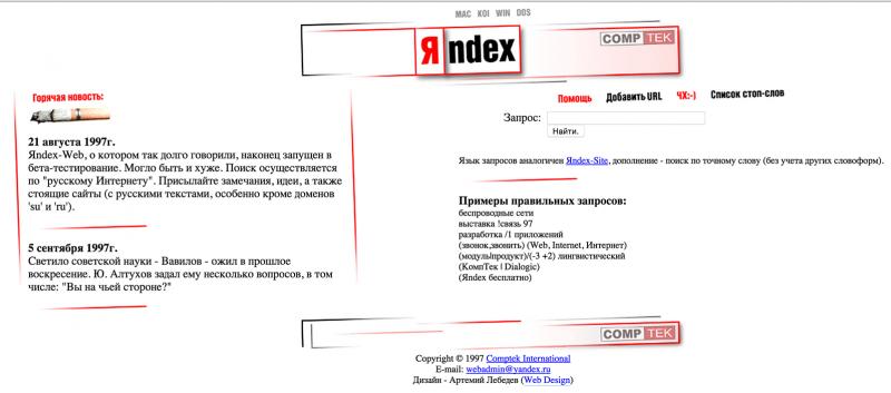 Интерфейс первой версии Яндекса