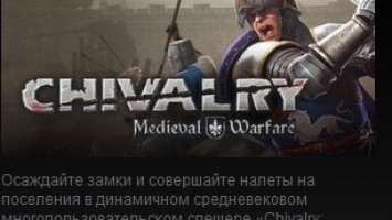 Chivalry: Medieval Warfare бесплатна на выходных в стиме