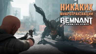 Никаких микротранзакций в Remnant: From The Ashes