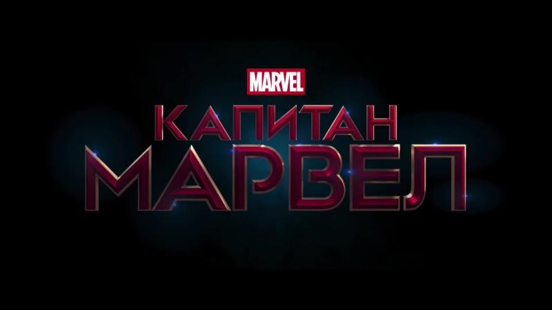 Капитан Марвел - Пристегнитесь покрепче!