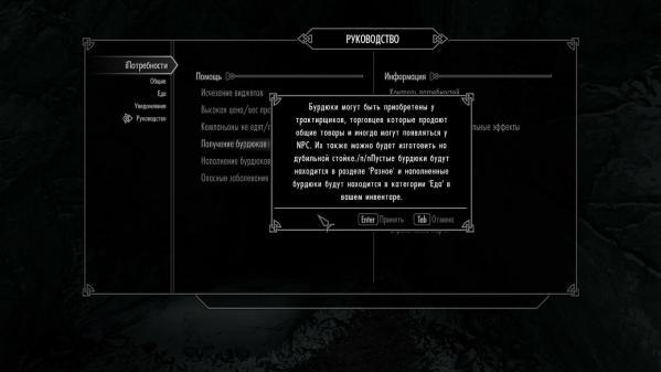 "Skyrim requiem - The Roleplaying Overhaul"" - Файлы - патч, демо"