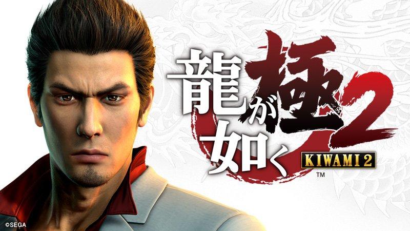 Анонса западной версии Yakuza Kiwami 2 придется ждать до следующего года