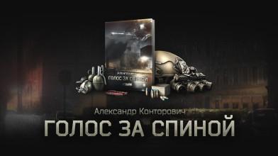 Вышла вторая книга по мотивам игры Escape from Tarkov