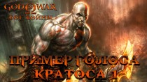 God of War (2005) - анонс русской локализации