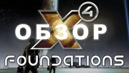 Исход вселенной Икс! Обзор космосима X4: Foundations