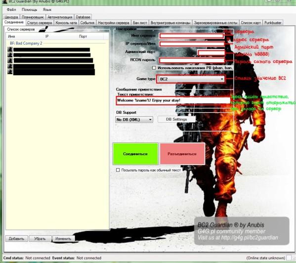 Как создать сервер бателфилд 2
