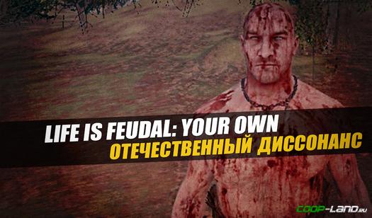 Обзор Life is Feudal: Your Own | Отечественный диссонанс