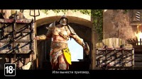 For Honor Grudge and Glory - трайлер