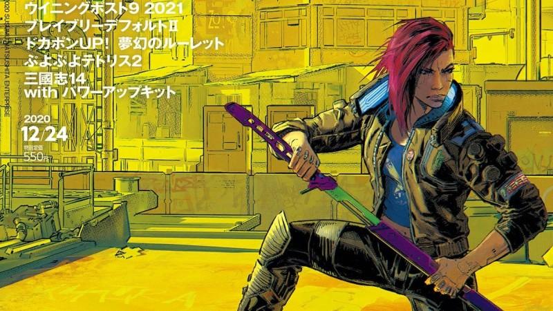 Cyberpunk 2077 на обложке Famitsu