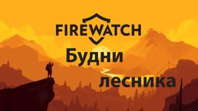 FireWatch. Будни лесника