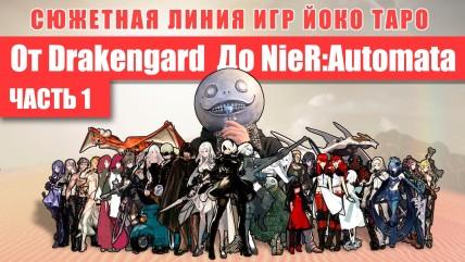 Сюжетная линия от Drakengard до NieR Automata - Часть 0