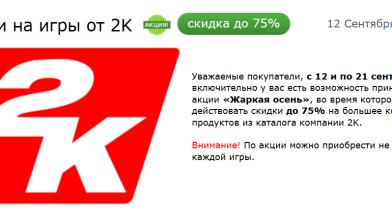 Скидки на игры от 2K в игроmagaz.