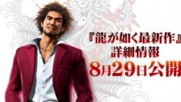 Sega проведёт своё мероприятие, посвященное Shin Yakuza