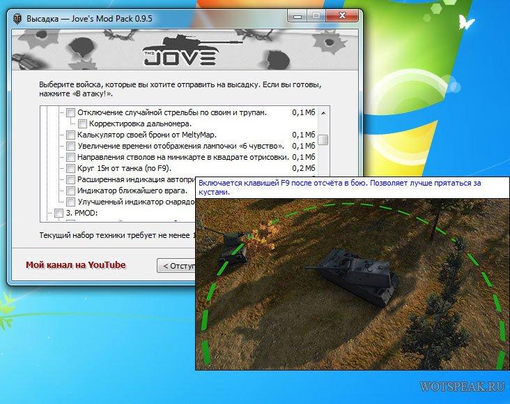Скачать World of Tanks торрент бесплатно на компьютер