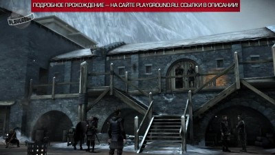 Прохождение Game of Thrones: A Telltale Games Series EP2 от PlayGround — Часть 5 «Я меч во тьме»