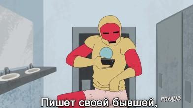 Железный человек бухой [Муузыкальное видео]