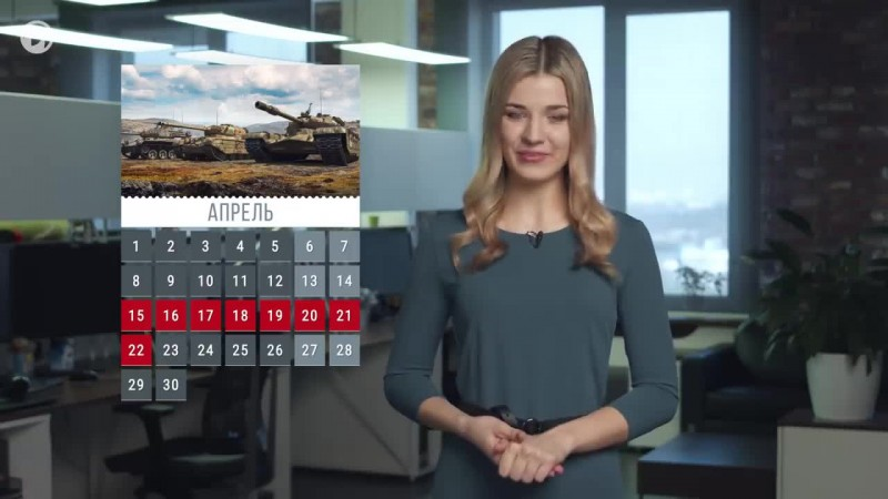 World of Tanks - Новости и акции WoT - Апрель 2/2