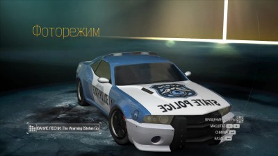 "Need for Speed: Undercover ""Boss&Cop Car"""