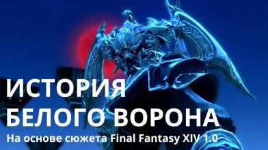 [#FFXIV_LORE ] Сюжет Final Fantasy 14 1.0 Часть 1