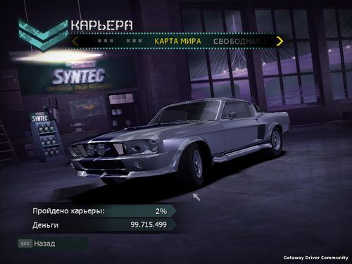 Need for Speed Carbon: Save Game (Completed 0%, Bonus Cars Available)