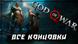 Все Концовки God Of War 4 (2018) [Обычная, Секретная]