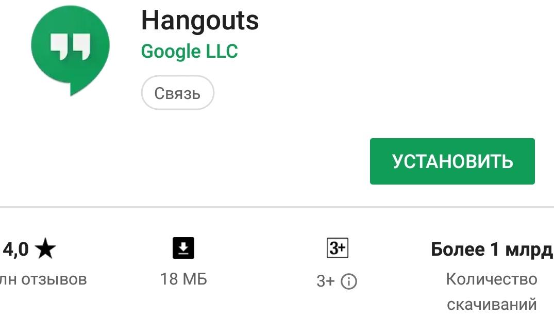 Google закроет мессенджер Hangouts