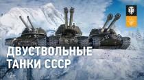 Патч 1.7.1 и новые двуствольные танки в World of Tanks