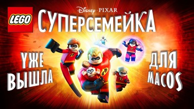 LEGO The Incredibles вышла для macOS.