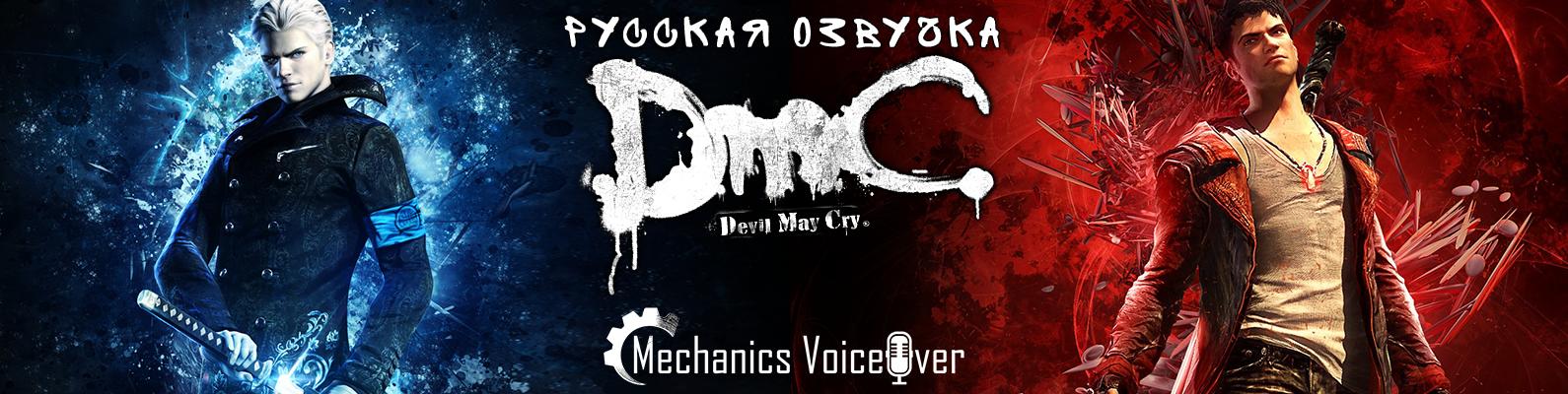 DmC: Devil May Cry - демонстрация русских текстур и озвучки (бета-версия) от R.G. MVO