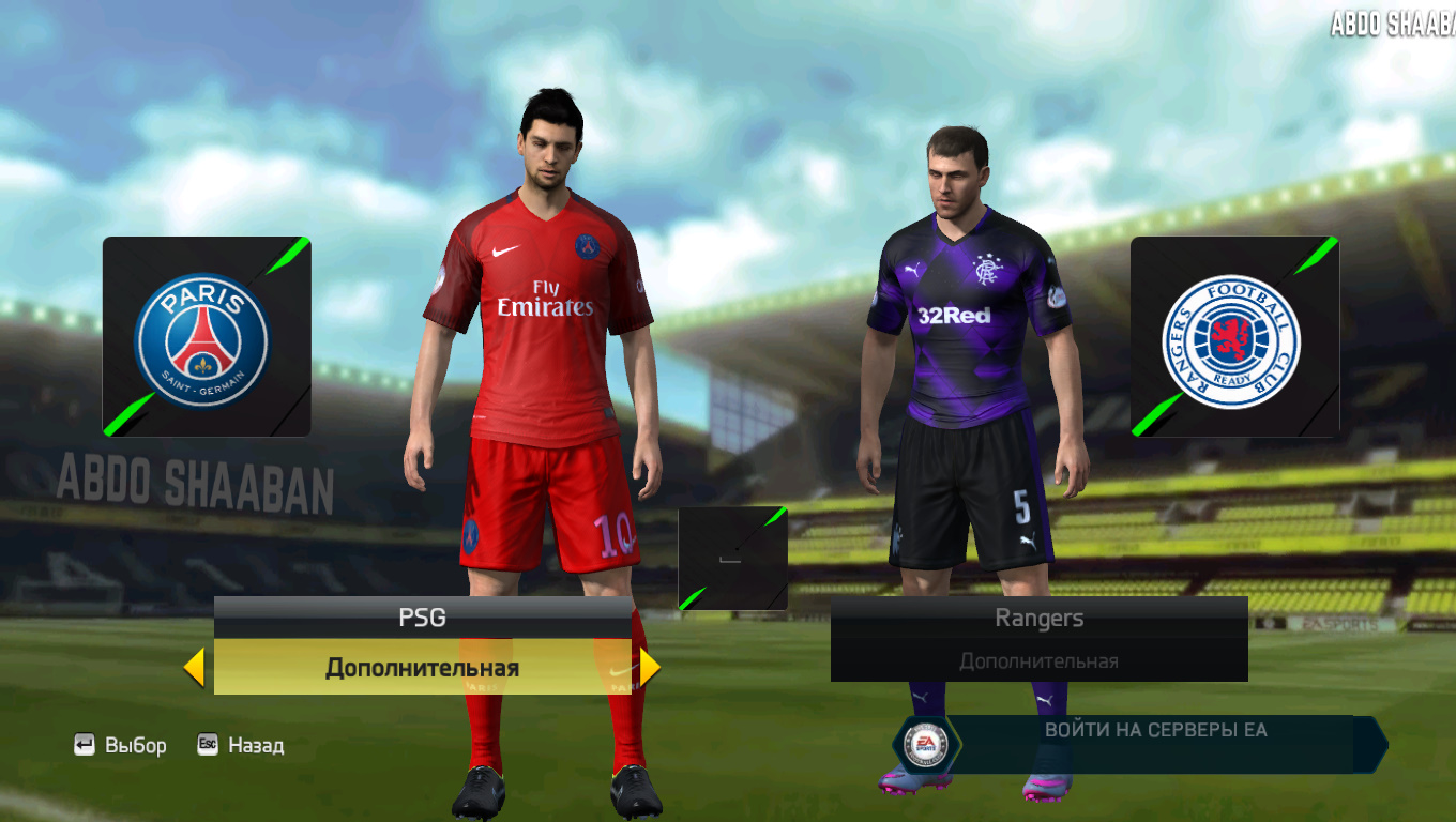 how to bring final in fifa 17