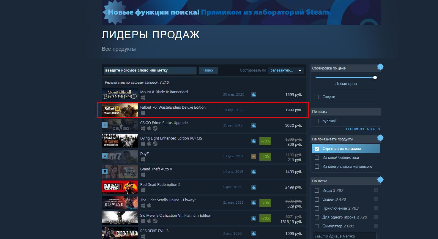 Кому это нужно? Fallout 76 лидирует в топах продаж Steam