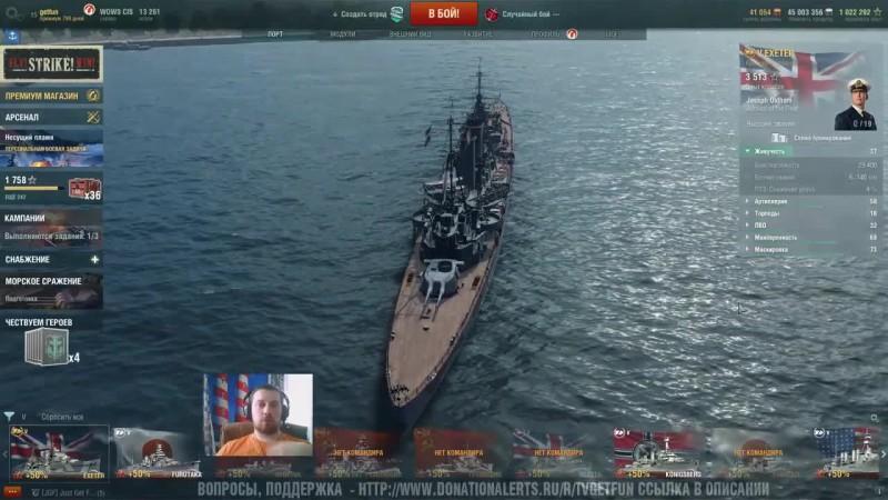 World of Warships - Марафон на прем имбу