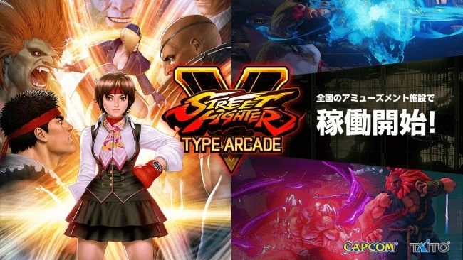 Street Fighter 5: Type Arcade официально доступен