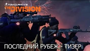 "Tom Clancy""s The Division - тизер дополнения ""Последний рубеж"""