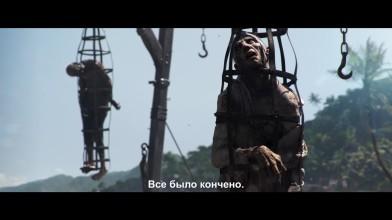 Skull & Bones - Кинематографический трейлер E3 2018