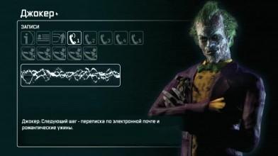 Аркхэм Сити - Досье на Джокера + Звонки