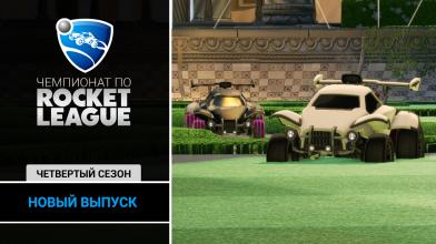 """""""Чемпионат по Rocket League"""": стартовал плей-офф 4 сезона"""