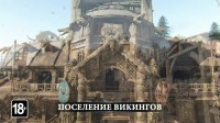 For Honor Season 0 - Карта Поселение викингов