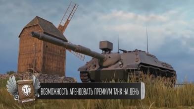 World of Tanks - Танконовости #256. Китайский бульдог и ПРЕМ ТАНК на день БЕСПЛАТНО
