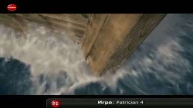 Видеообзор - Patrician 4